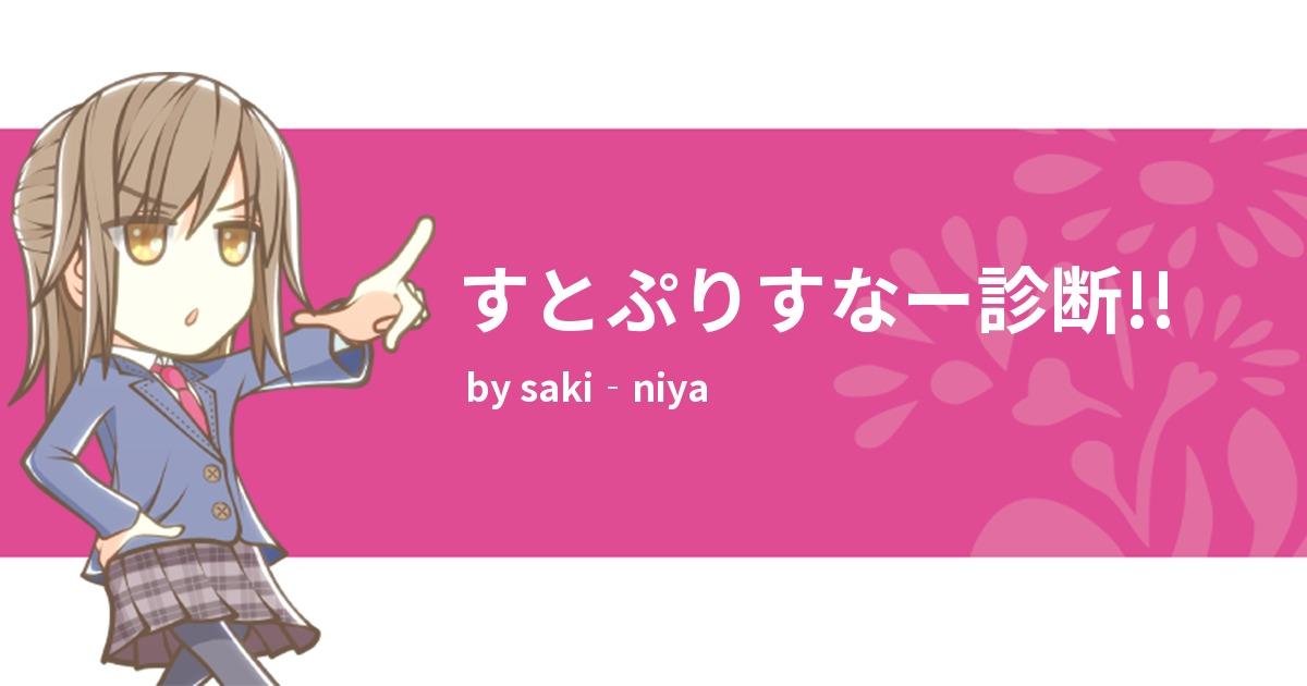 す と ぷり 菊池 さん